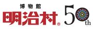 footerbanner_meijimura