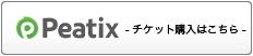 peatix_ticket